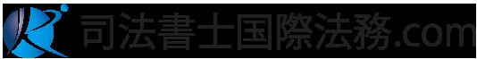 司法書士国際法務.com