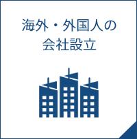 海外・外国人の会社設立